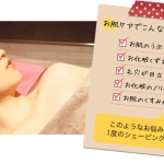 【レディースサロン】リラクゼーションシェービング