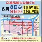 今度の土日8.9日は、渋滞にご注意下さい!