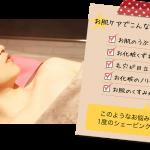 【レディースサロン】ブライダルドレスシェービング